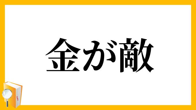 江戸 の かたき を 長崎 で 討つ