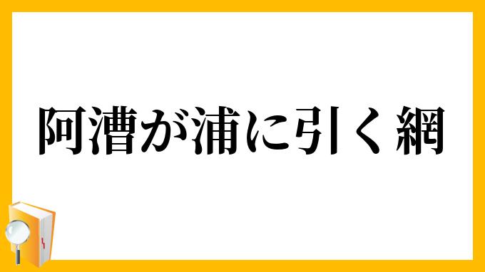 阿漕ゲ浦に引く網