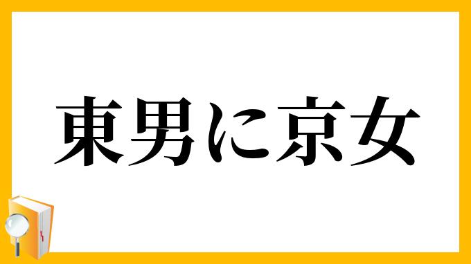 東男に京女