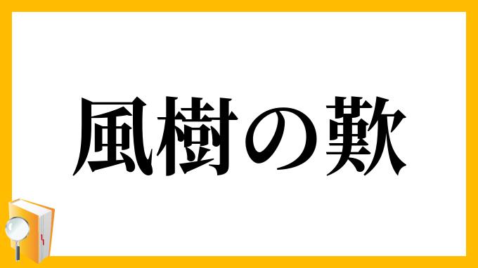 風樹の歎」(ふうじゅのたん)の意味