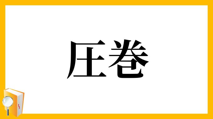 の 漢字 いっかん おわり