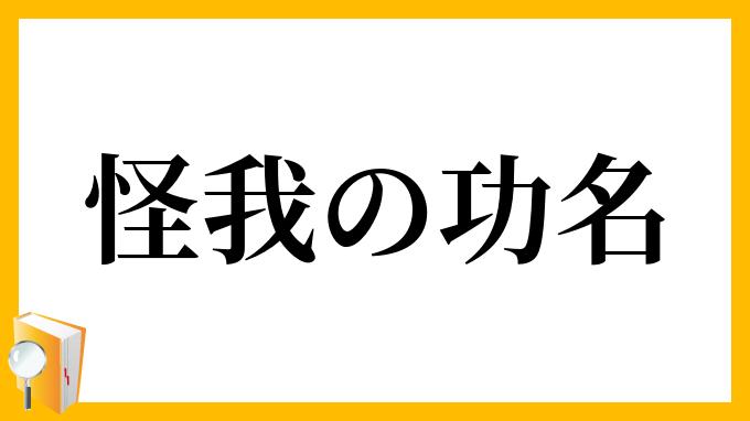 の 功名 意味 怪我 「功名心(こうみょうしん)」とは?意味や使い方を例文付きで解説