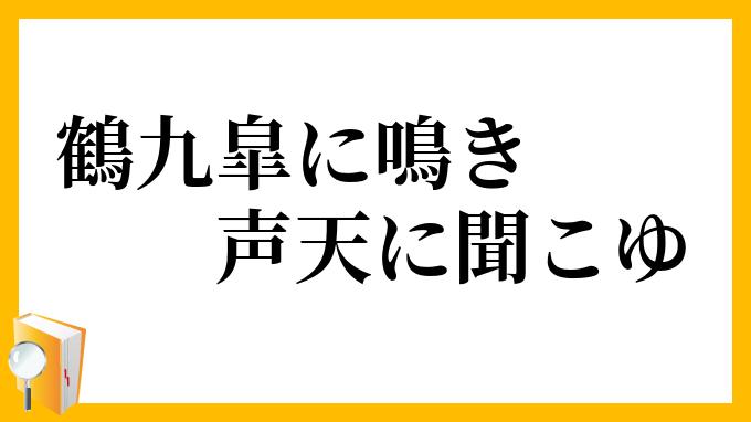 一声 意味 の 鶴