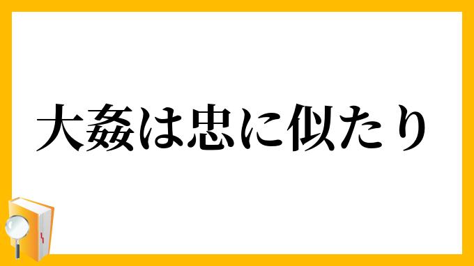 てる 漢字 似 柿