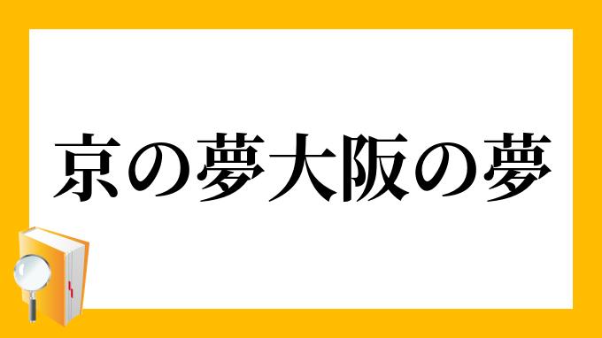 京の夢、大阪の夢」(きょうのゆめ、おおさかのゆめ)の意味
