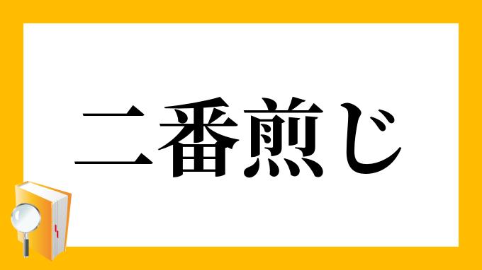 意味 二番煎じ 古典落語二番煎じのあらすじ 江戸時代の治安維持と番所でのご法度とは?