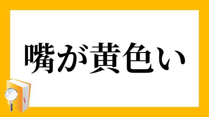 くちばし が きいろい 意味 嘴が黄色い(くちばしがきいろい)の意味 -
